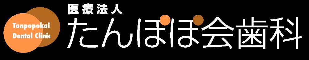 医療法人たんぽぽ会 東住吉院 | 虫歯・歯周病の予防・インプラント